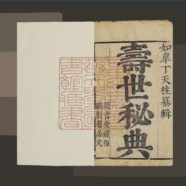 Longevity for the World: Self and the Social Body in Early Modern China